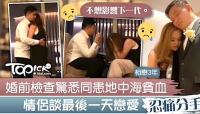 【抱憾分手】婚前檢查驚悉同患地中海貧血 情侶談最後一天戀愛忍痛分手 - 香港經濟日報 - TOPick - 親子 - 親子資訊