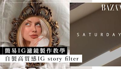 IG Filter 濾鏡製作教學:用 Spark AR 加文字、復古風,公開 Story 特效審核準則 | HARPER'S BAZAAR HK