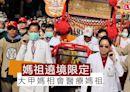 媽祖遶境限定 大甲媽到員林宏仁醫院相會醫療媽 - 自由電子報影音頻道