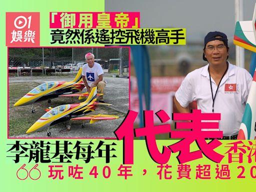 李龍基每年代表香港出國玩遙控飛機 40年經驗曾受重傷入院做手術