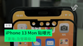 iPhone 13 Mon 貼曝光 「瀏海」及螢幕縮小 - 香港 unwire.hk