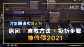 冷氣機滴水懶人包|空調滴水投訴方法+原因+自救方法+維修價2021