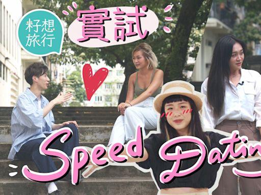 一星旅行團|實試Speed Dating Tour 兩小時內聽故仔做任務點交心?新世代告別網絡尋愛 | 蘋果日報