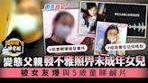 東張西望丨變態父親發不雅照畀未成年女兒 被女友爆與5歲童睇鹹片 - 晴報 - 娛樂 - 中港台