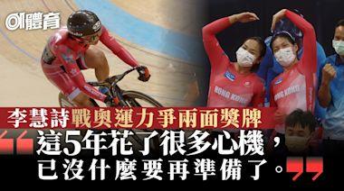 東京奧運.單車|李慧詩領銜港隊6人奧運名單 感激隊友陪練打氣