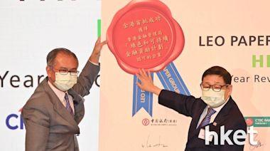【綠色貸款】利奧再獲4億元綠色貸款 8間銀行齊參與 - 香港經濟日報 - 即時新聞頻道 - 即市財經 - 股市