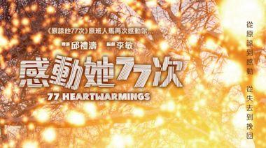 """電影《感動她77次》""""77 Heartwarmings"""" - Qooza"""