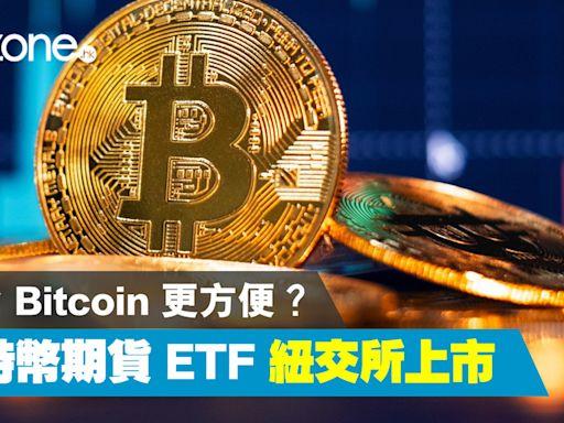 Bitcoin 期貨 ETF 紐約交易所上市 投資比特幣更方便? - ezone.hk - 科技焦點 - 電腦