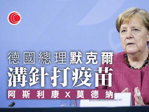 德國總理默克爾混針接種阿斯利康及莫德納疫苗