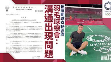 東京奧運|羽毛球總會回應伍家朗球衣缺區旗:溝通出現問題 - 香港體育新聞 | 即時體育快訊 | 最新體育消息 - am730