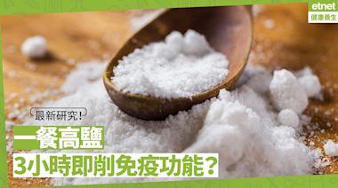【最新研究】鹽份危害健康最新證據!一餐高鹽,3小時後即削弱免疫功能?|健康好人生 health