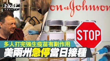 【強生疫苗】多人打完即有副作用 美兩州急停當日接種 - 香港經濟日報 - 即時新聞頻道 - 國際形勢 - 環球社會熱點