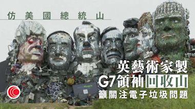 英國藝術家用電子垃圾製成G7領袖雕像