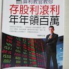【書寶二手書T8/投資_BF2】算利教官教你 存股利滾利 年年領百萬_楊禮軒