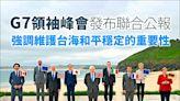 呼應G7 總統:台海和平 不只是兩岸的事