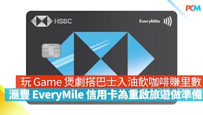 玩 Game 課金煲劇搭巴士入油飲咖啡賺里數 滙豐 EveryMile 信用卡為重啟旅遊做準備