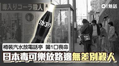 日本毒可樂無差別殺人案 路邊汽水致3人死 疑犯做殺人實驗?