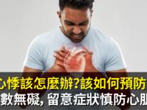 心悸該怎麼辦?該如何預防?醫:多數無礙,留意症狀慎防心肌梗塞