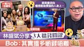 【明星理財】林盛斌分享3大增值秘訣 Bob:其實搵多啲錢唔難 - 香港經濟日報 - TOPick - 娛樂
