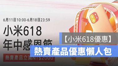 2021小米 618 購物節優惠整理: 618 買哪些產品最優惠? - 蘋果仁 - iPhone/iOS/好物推薦科技媒體