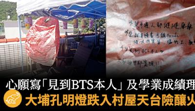 心願寫「見到BTS本人」 大埔孔明燈飄入民居險釀火災 |
