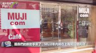 羅森們的新對手來了,MUJI年內將在上海開設便利店