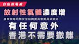 【台山核電廠】放射性氣體濃度增 核安全委員:任何意外香港不需要撤離
