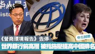 世界銀行前高層被指施壓提高中國排名 中方回應 - 香港經濟日報 - 中國頻道 - 國情動向