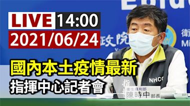 北農管控達三共識、本土最新疫情 指揮中心14:00記者會-台視新聞網