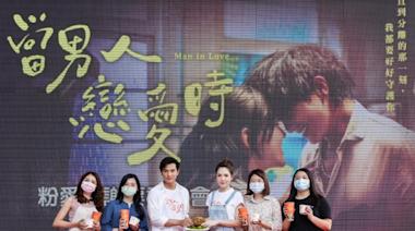 【當男人戀愛時】台灣票房有望突破四億大關 鐵粉拿到阿成最愛粉蒸肉竟感動落淚 | 台灣英文新聞 | 2021/05/09
