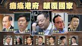 參與立會初選涉顛覆國家 戴耀廷等50泛民遭國安處拘捕