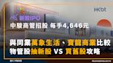 【新股IPO】中駿商管招股每手4646元|物管股抽新股 VS 買舊股攻略