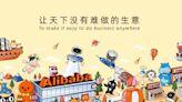 阿里巴巴(09988.HK)被麥格理下調目標價 維持跑贏大市的投資評級