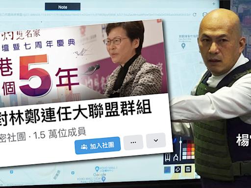 「華記」成立「反對林鄭連任大聯盟」 列五大原因反林鄭 撐梁振英鄧炳強 | 立場報道 | 立場新聞