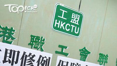 【職工盟】有指職工盟通過啟動解散程序決定 周日交代去向 - 香港經濟日報 - TOPick - 新聞 - 社會
