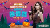 悍將「好樂派對」 徐懷鈺將現身演唱、開球!