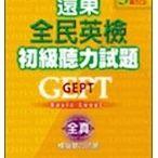 二手書博民逛書店《遠東全民英檢初級聽力試題(1書+3CD版)》 R2Y ISBN:9576126517