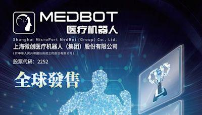 【新股IPO】微創機器人2252今日起招股 一手入場費約21818元 - 香港經濟日報 - 即時新聞頻道 - 即市財經 - 新股IPO