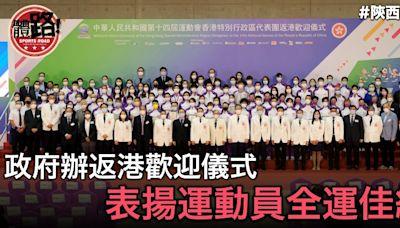 【陝西全運】全運港將凱旋 梁嘉儒下步劍指亞運金牌