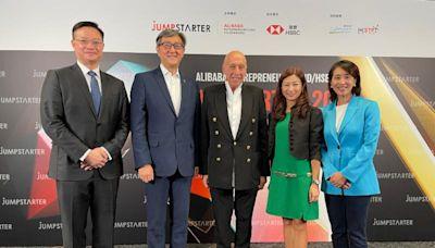 阿里巴巴創業者基金舉行環球創業比賽 爭400萬美元投資額