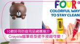 10件好用又時尚防疫用品網購推介|Crayola蠟筆造型搓手液玩味十足 熊大空氣清新機超吸睛 | Cosmopolitan HK