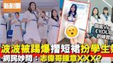 波波被踢爆摺短裙扮學生妹 網民妙問:志偉哥鍾意...