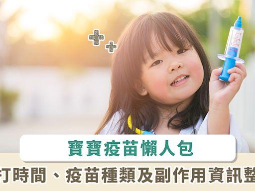 寶寶疫苗接種懶人包:施打時間、公自費、副作用,詳盡整理一次看懂! | 蕃新聞