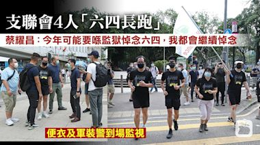 支聯會4人長跑 40警監視 六四遊行、燭光會 警改口分兩日傾 | 蘋果日報
