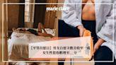 【平等自慰日】本港男女自慰次數差距收窄15% 女生性慾指數增至__分