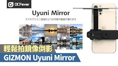 手機輕鬆拍鏡像倒影:GIZMON Uyuni Mirror 幫到手 - DCFever.com