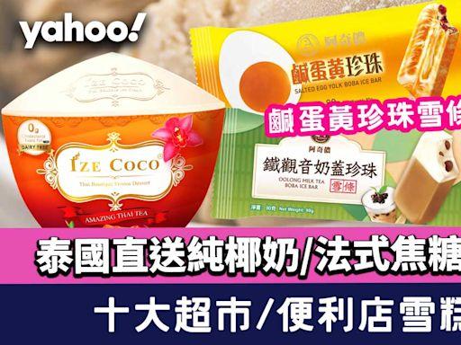 雪糕2021〡十大超市便利店雪糕推介!法式焦糖燉蛋甜筒/泰國直送純椰奶