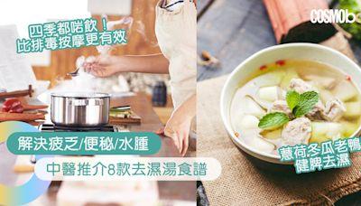 飲湯都可以排毒!中醫推介8款去濕湯水食譜:清熱解毒還原美肌去水腫 | Cosmopolitan HK