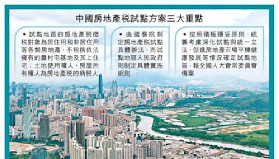 內地房產稅料10城市試行 期限5年 條件成熟即立法