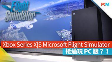 $3,880 體驗 4K 飛行 Xbox Series X|S Microsoft Flight Simulator 抵過玩 PC 版?!